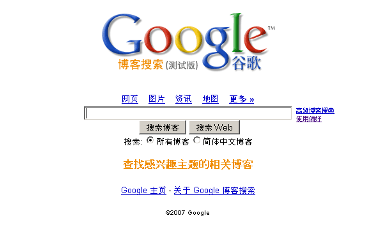 Google changes access to China site after Beijing objects following censorship dispute